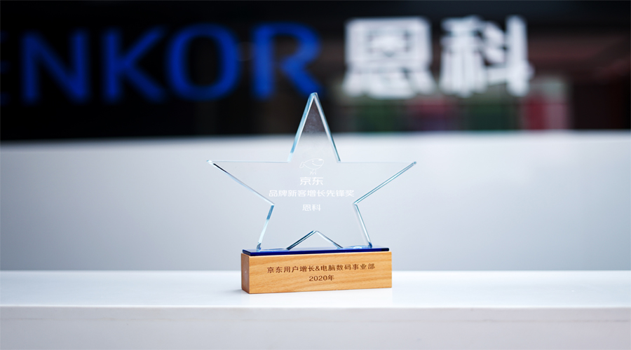 Enkor won double awards and won the recognition of JD digital in 2020!